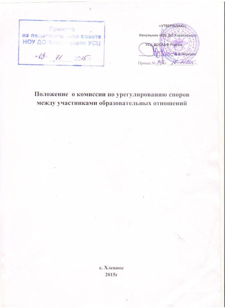 Положение о комиссии по урегулированию споров