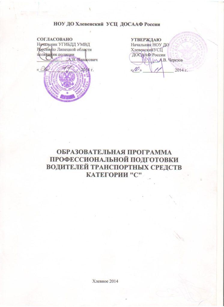 Программа C титульный