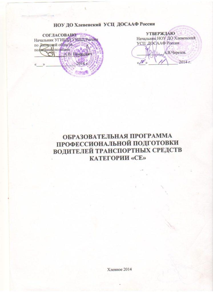 Программа CE титульный