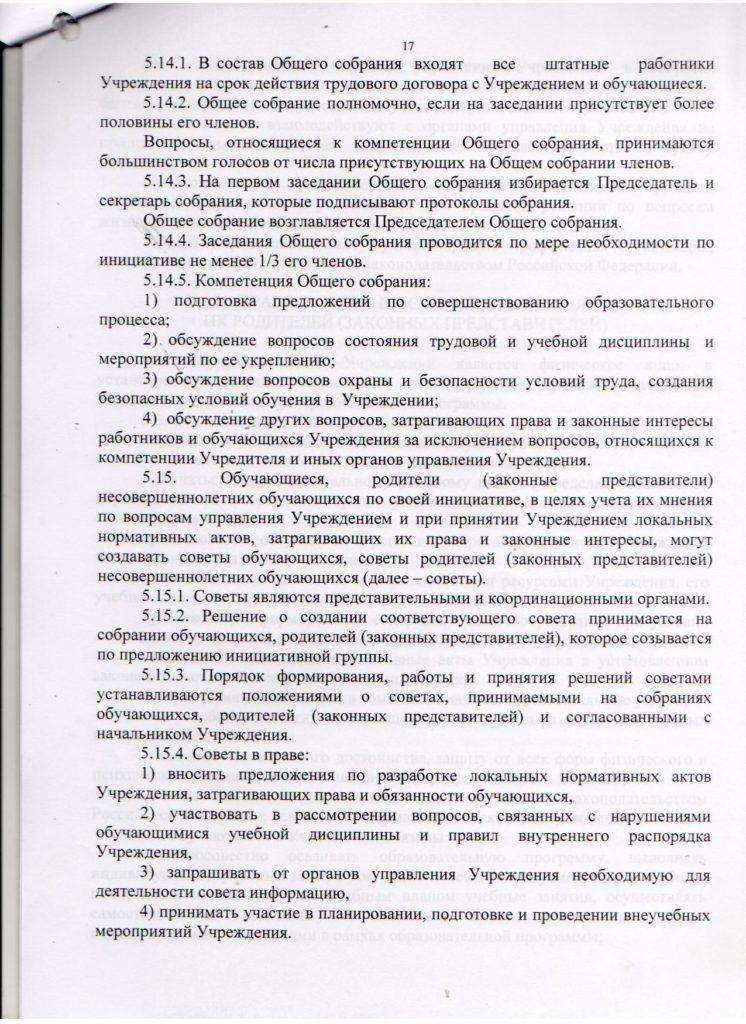 ustav-17