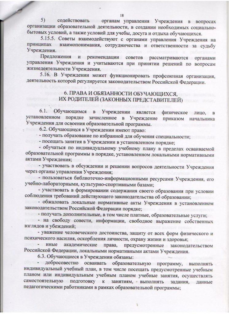 ustav-18