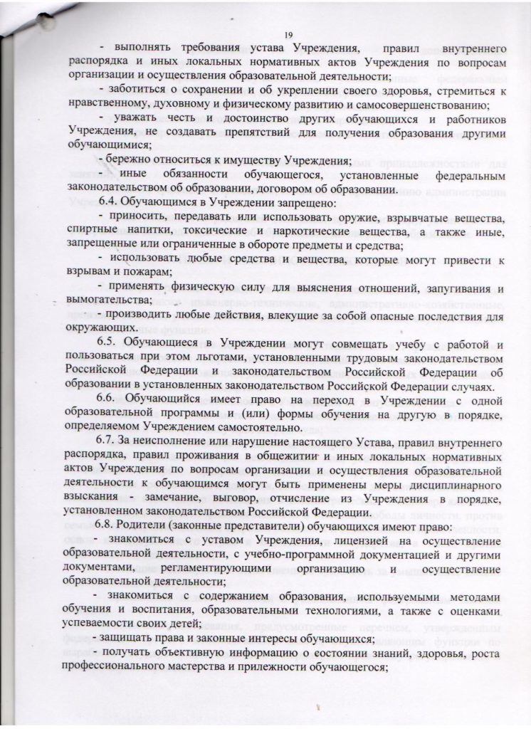 ustav-19