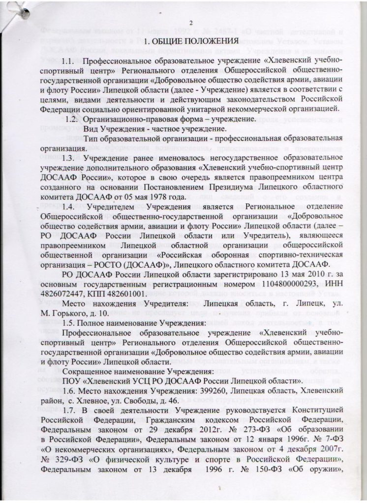 ustav-2