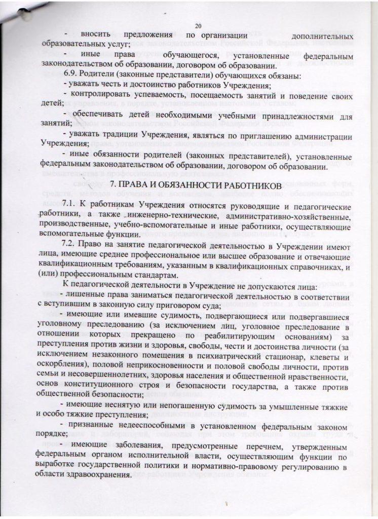 ustav-20