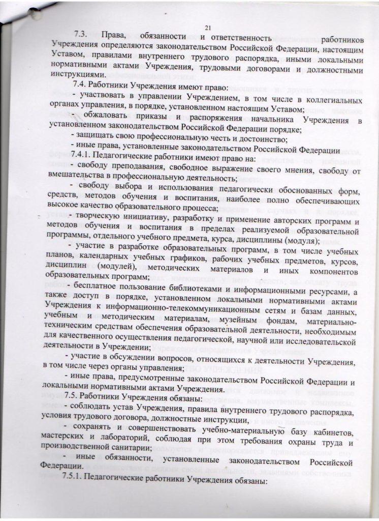ustav-21