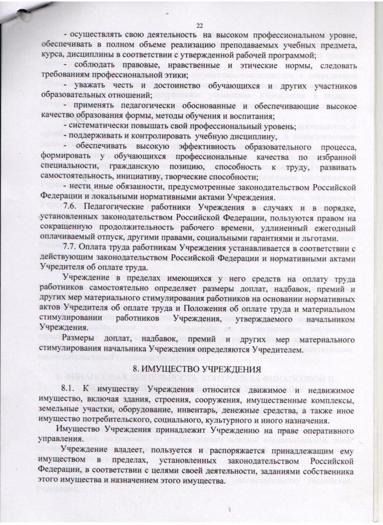 ustav-22