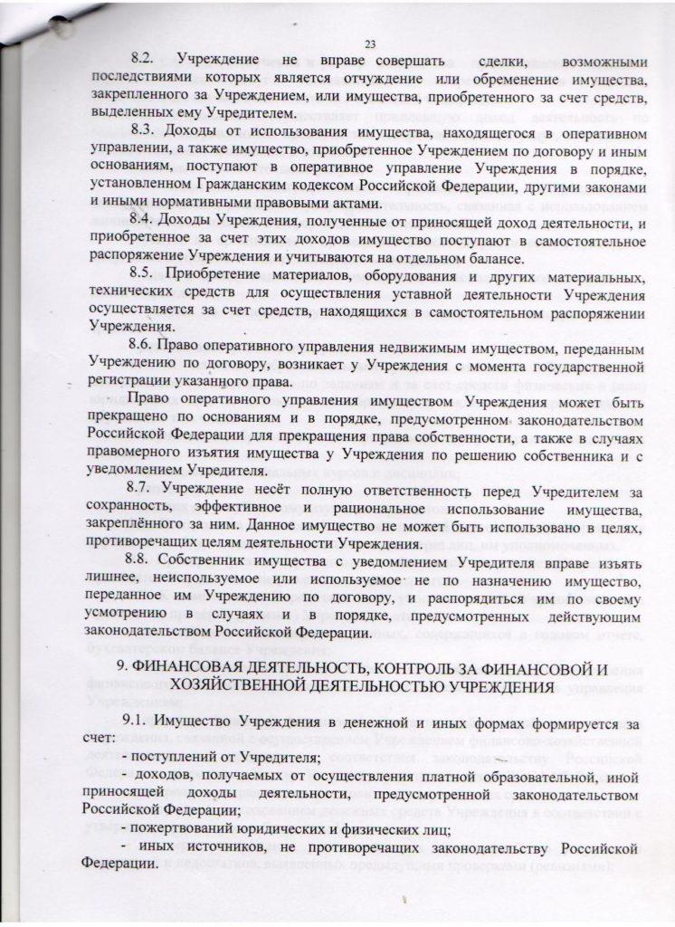 ustav-23