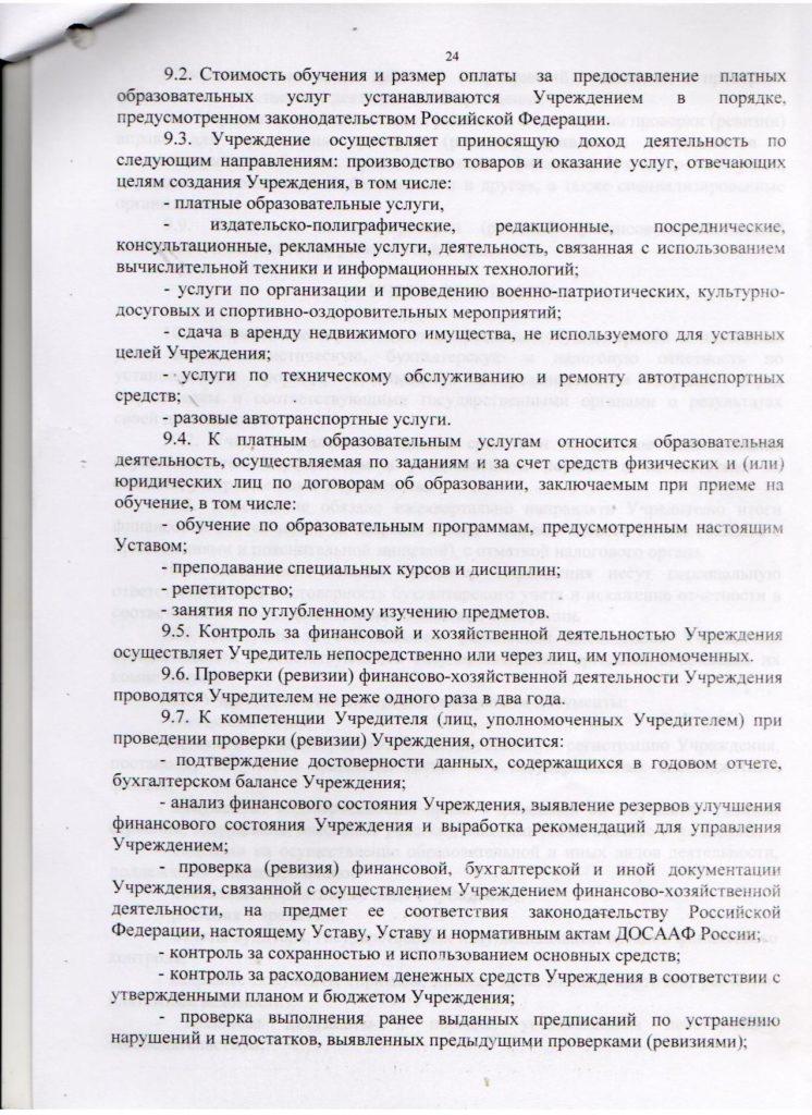 ustav-24