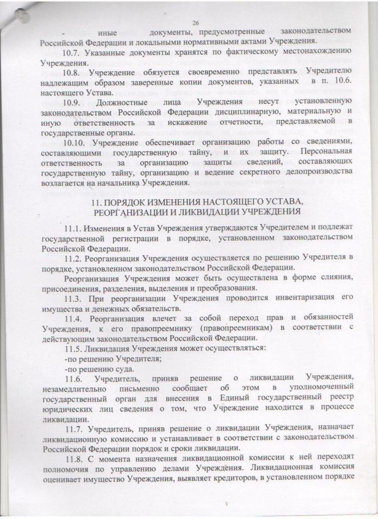 ustav-26