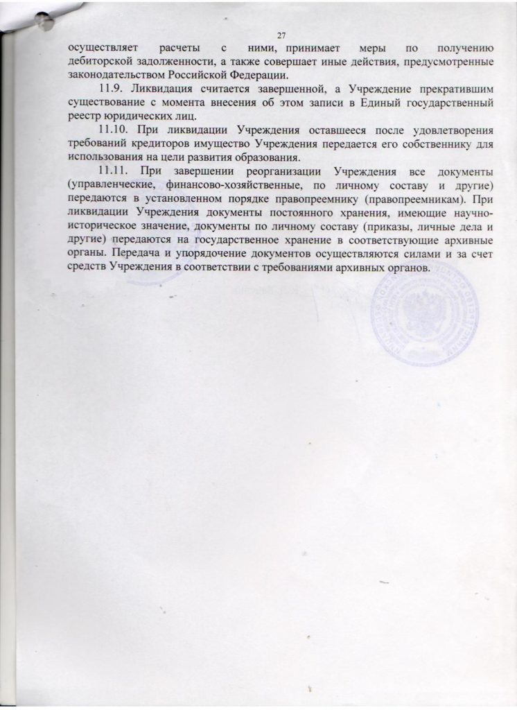 ustav-27