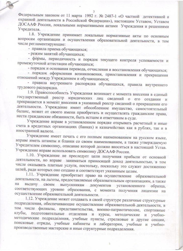 ustav-3