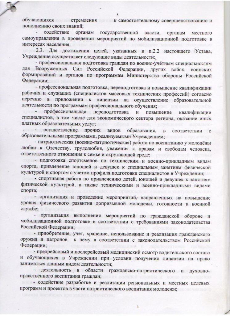 ustav-5