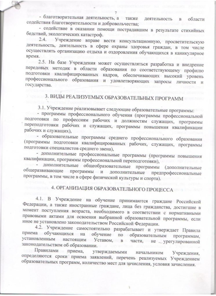 ustav-7