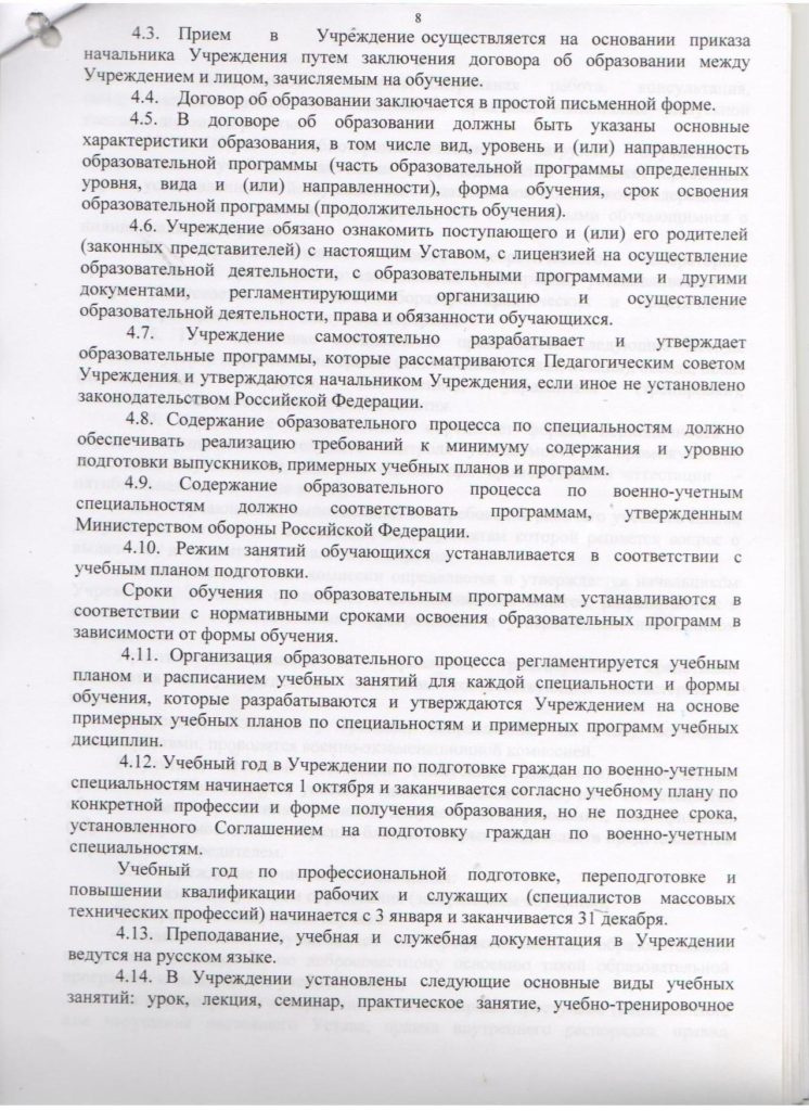 ustav-8