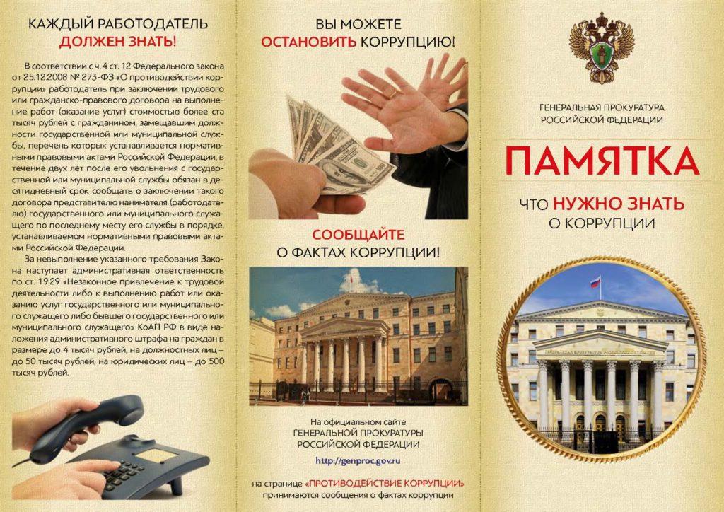 О коррупции. Страница 1